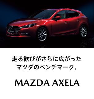 新車 株式会社九州マツダ