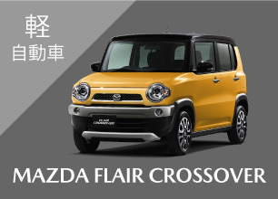 軽自動車 FLAIR CROSSOVER