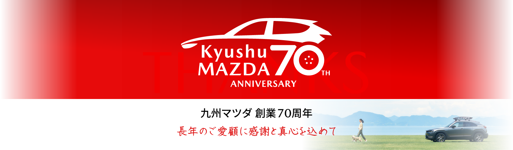 九州マツダ 創業70周年