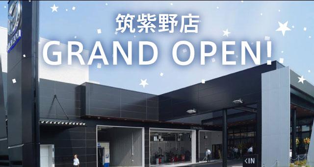 筑紫野店オープン