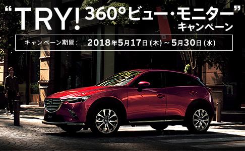 TRY! 360ビュー・モニターキャンペーン