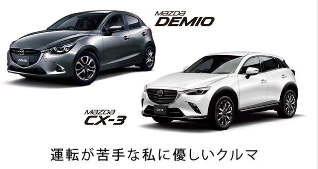 九州マツダ DEMIO CX-3