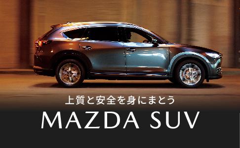 九州マツダ MAZDA SUV 上質と安全を身にまとう