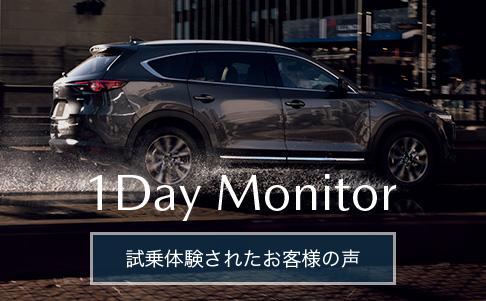 1Day Monitor 試乗体験されたお客様の声